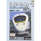 ビコム展望シリーズ 白いかもめ885系 博多~長崎間 [DVD]