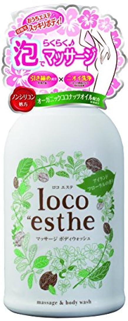 優雅松尊厳マックス ロコエステ マッサージ ボディウォッシュ 450m