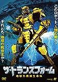 ザ・トランスフォーム 地球外機械生命体[DVD]