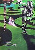 初恋のラビリンス (MIRA文庫)
