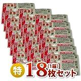 冷凍クリーン赤虫(100g/32キューブ)×18枚セット