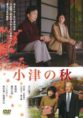 小津の秋 [DVD]の詳細を見る