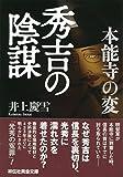 本能寺の変 秀吉の陰謀 (祥伝社黄金文庫)