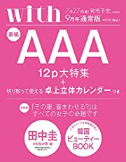 with 2018年9月号【雑誌】