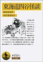東海道四谷怪談 (岩波文庫 黄 213-1)