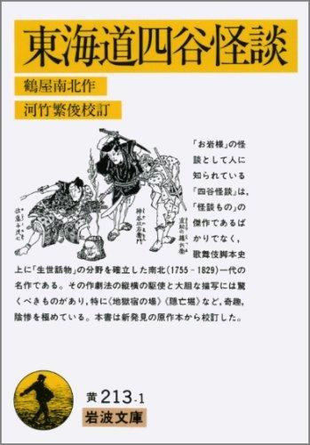 東海道四谷怪談 (岩波文庫 黄 213-1)の詳細を見る