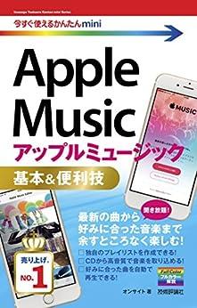 [オンサイト]の今すぐ使えるかんたんmini Apple Music 基本&便利技