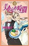 美食のお時間 4 (オフィスユーコミックス)