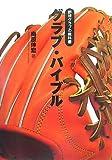 野球グラブの教科書 グラブ・バイブル
