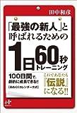 「最強の新人」と呼ばれるための1日60秒トレーニング (Nanaブックス)