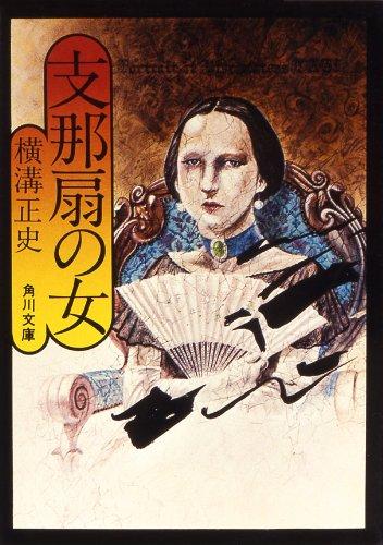 支那扇の女 「金田一耕助」シリーズ (角川文庫)の詳細を見る