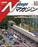 Nゲージマガジン 60号 2013年 12月号 [雑誌]