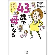 43歳で母になる (コミックエッセイ)