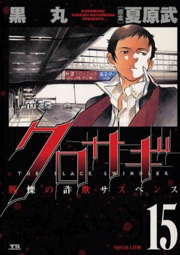 クロサギ(15) (ヤングサンデーコミックス)