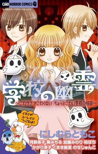 学校の幽霊 (ちゃおホラーコミックス)の詳細を見る