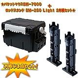 ★バケットマウスBM-7000+ロッドスタンド BM-250 Light 2本組セット★ ブラック/クリアブラック×ブラック