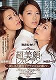 超美顔レズビアン ~麗しき人妻女子アナのメスの戯れ~ マドンナ [DVD]