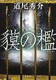 読書日記24 『貘の檻』