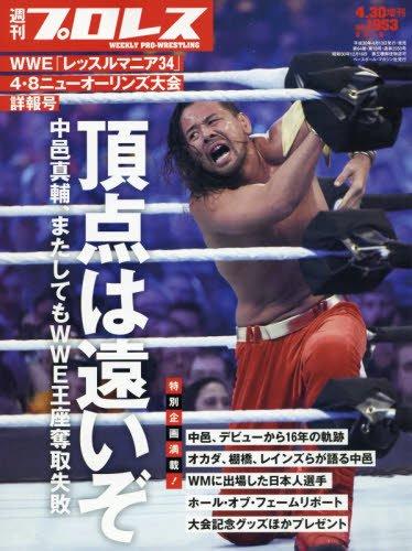 WWEレッスルマニア34 決算詳報号 2018年 4/30 号 [雑誌]:週刊プロレス増刊