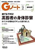 Gノート 2020年2月号 Vol.7 No.1 誰でもできる!高齢者の身体診察