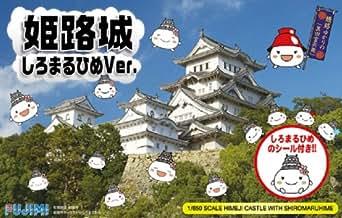 フジミ模型 1/850 名城シリーズSPOT 姫路城 しろまるひめVer.