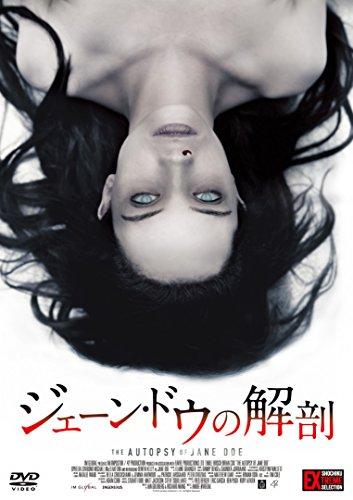 ジェーン・ドウの解剖 [DVD]