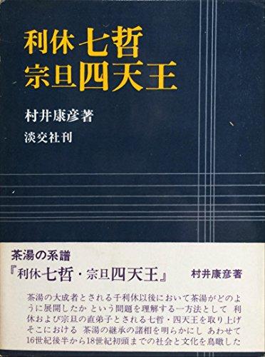利久七哲・宗旦四天王 (1969年)