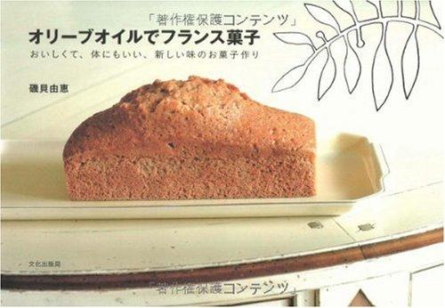 オリーブオイルでフランス菓子—おいしくて、体にもいい、新しい味のお菓子作り