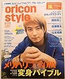 Oricon style オリコンスタイル 2008年 No36 9月29日号 (通巻No1459)