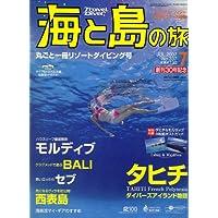 海と島の旅 2007年 07月号 [雑誌]