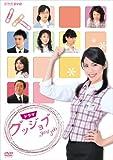 ドラマ グッジョブ [DVD]