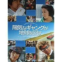 映画B2ポスター 陽気なギャングが地球を回す 大沢たかお 鈴木京香