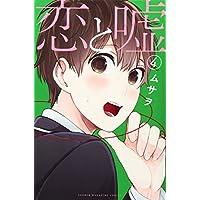恋と嘘(4) (講談社コミックス)
