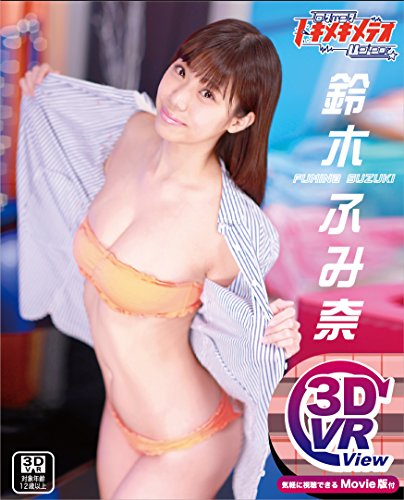トキメキメテオ 3DVR・ゴーグル付き 鈴木ふみ奈 [DVD]