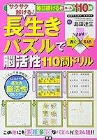 サクサク解ける! 長生きパズルで脳活性110問ドリル (Gakken Mook)