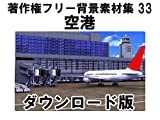 著作権フリー背景素材集33「空港」|Win対応|ダウンロード版