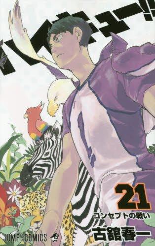 ハイキュー!! 21 (ジャンプコミックス)の詳細を見る
