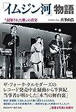 「『イムジン河』物語 〝封印された歌〟の真実」販売ページヘ