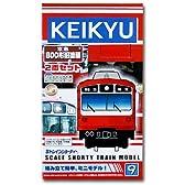 Bトレインショーティー2両セットKEIKYU800形旧塗装(9)(京浜急行・京急)