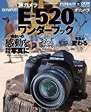 旅カメラ オリンパス E-520 ワンダーブック (インプレスムック DCM MOOK)