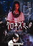 クロネズミ [DVD]