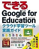 (無料電話サポート付、無料電子版ダウンロード特典付き)できるGoogle for Education クラウド学習ツール実践ガイド (できるシリーズ)