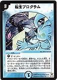 デュエルマスターズ/DM-10/21/R/転生プログラム