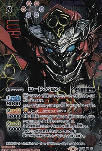 【SECRET】バトルスピリッツ CB10-X02 ロード・バロン (Xレア) コラボブースター 仮面ライダーウォーズ!