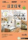 SUUMO注文住宅 大阪で建てる 2017年春号