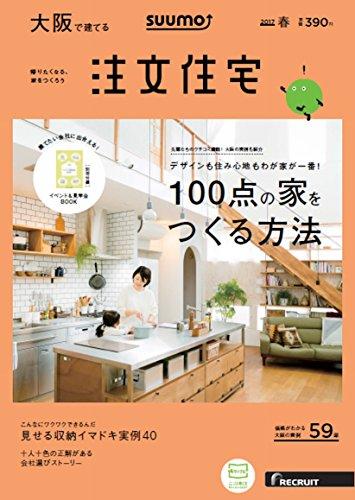 SUUMO注文住宅 大阪で建てる 2017年春号の詳細を見る