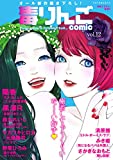 毒りんごcomic : 12 (アクションコミックス)