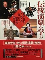 伝統演劇を学ぶ―日本の文化を今に伝える能・狂言・歌舞伎・文楽の世界 (美と創作シリーズ)