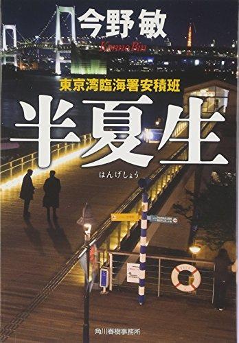 半夏生―東京湾臨海署安積班 (ハルキ文庫)の詳細を見る