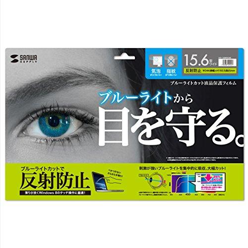サンワサプライ 15.6ワイド対応ブルーライトカット液晶保護...